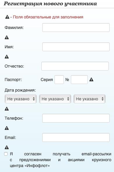Вход и регистрация в ЛК Инфофлот