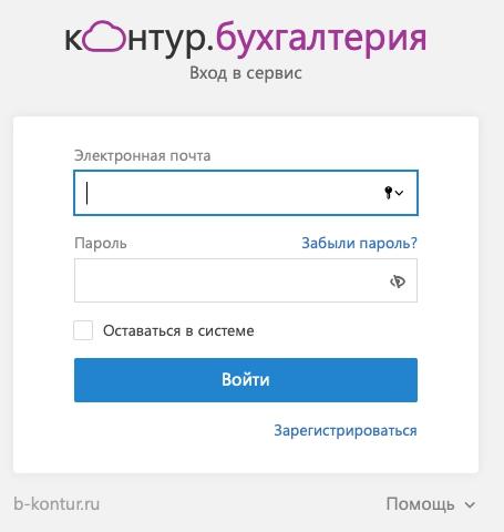 Регистрация и вход в ЛК Контур бухгалтерия
