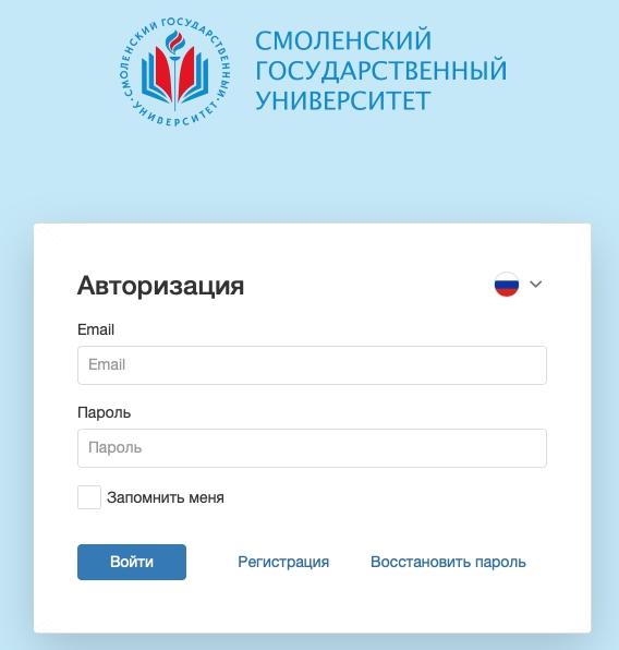 Регистрация и вход в СМОЛГУ