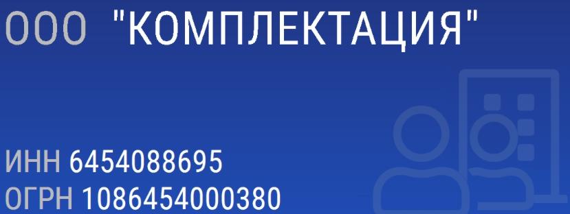 Комплектация.жкх43.рф