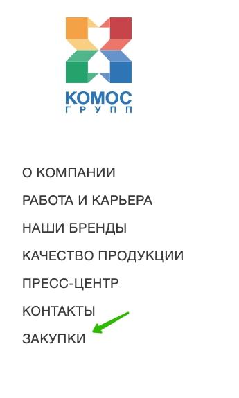 регистрация и вход Закупки Комос Групп