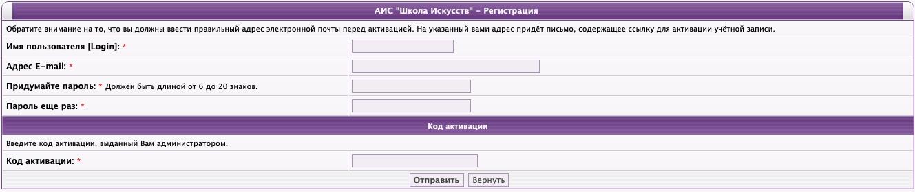 Регистрация и вход ДШИ Стравинского