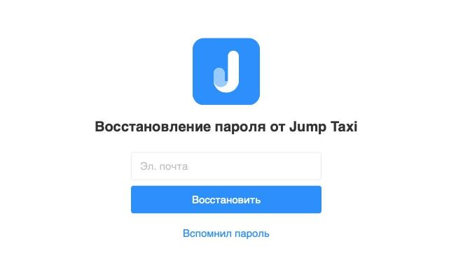 ЛК Jump Taxi