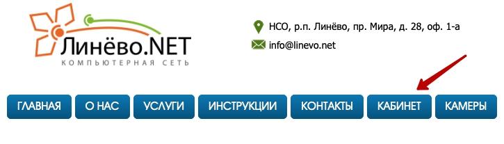 Вход в ЛК Линёво.NET