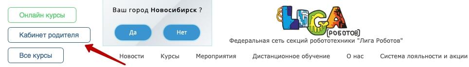 ЛК Лига Роботов