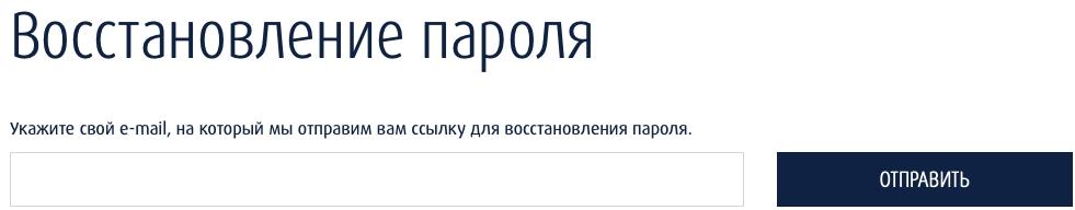Пароль Школа Летово
