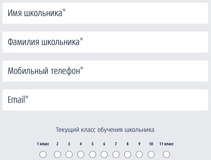 Регистрация и вход Школа Летово