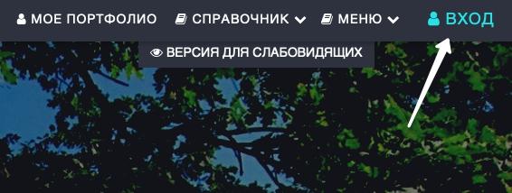 Вход и пароль в СПбГЛТУ