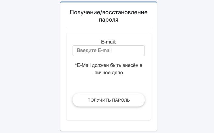 пароль в СПбГЛТУ