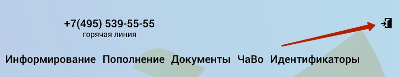 Вход в Москвенок