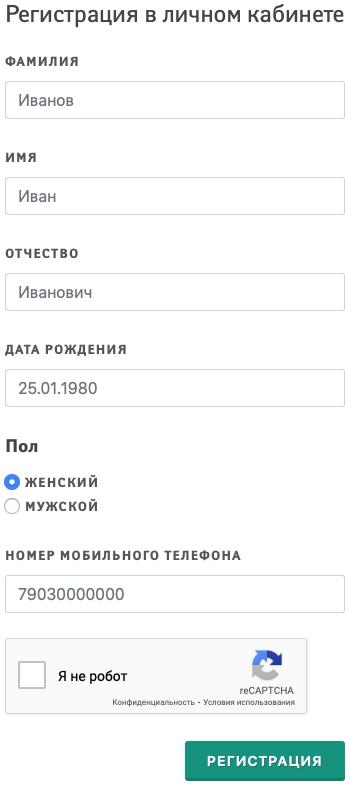 Регистрация и вход МКНЦ имени А.С. Логинова