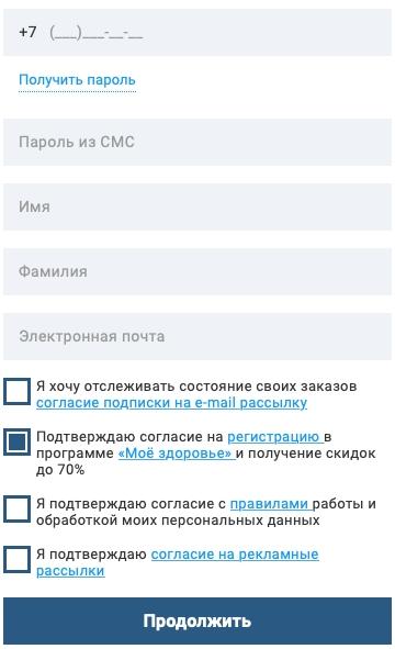 Регистрация и вход в ЛК Здравсити