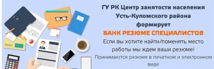 ГУ РК «ЦЗН Усть-Куломского района»