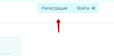 Регистрация и вход Здравсервис