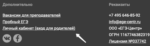 Регистрация и вход ЕГЭ-Центр