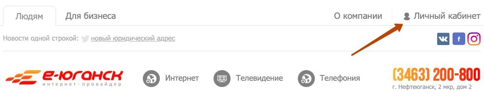 Авторизация Е-Юганск