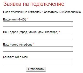 Связист заявка