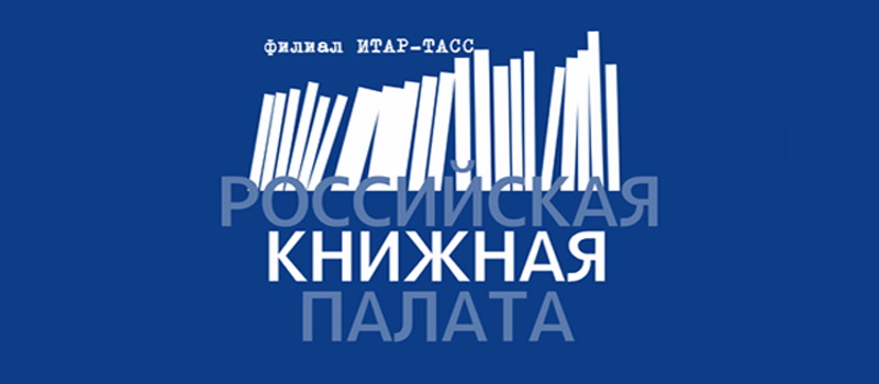 Российская книжная палата