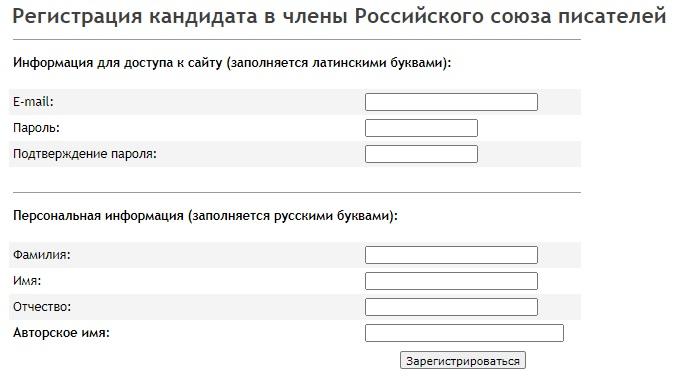 Российский союз писателей регистрация