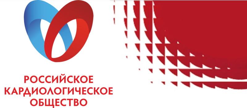 кардиологическое общество