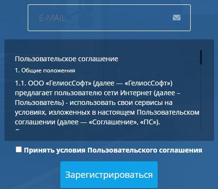 geliospro регистрация