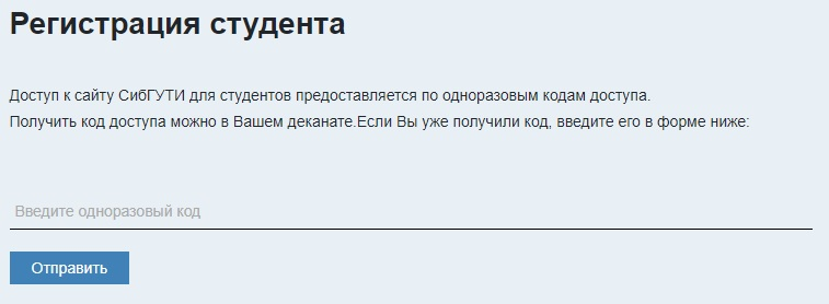 СибГУТИ регистрация