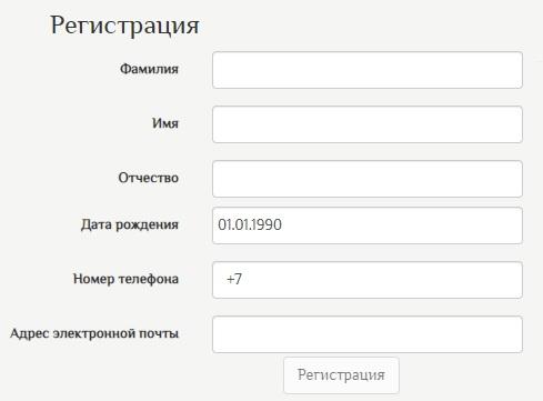 Роддом на Фурштатской регистрация