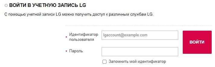 LG вход