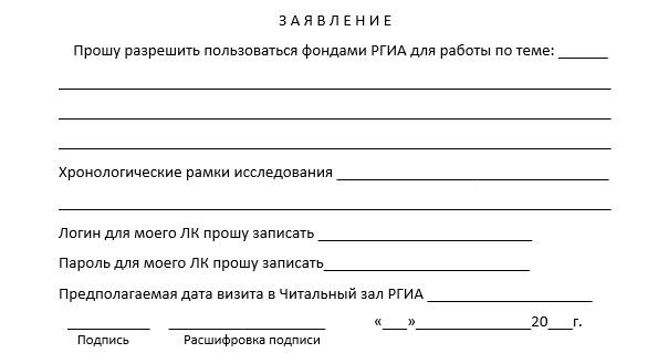 РГИА заявление