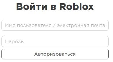 Роблокс вход