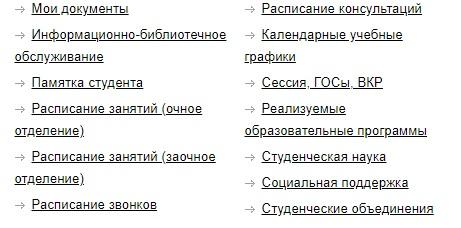 РГППУ разделы
