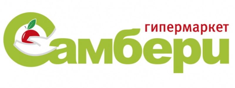 Самбери