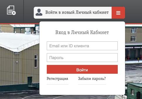 Авторизация и пароль ЖелДорЭкспедиция