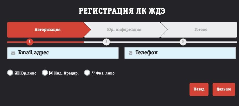 Регистрация в ЖелДорЭкспедиция