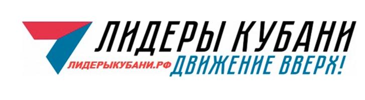Лидеры Кубани