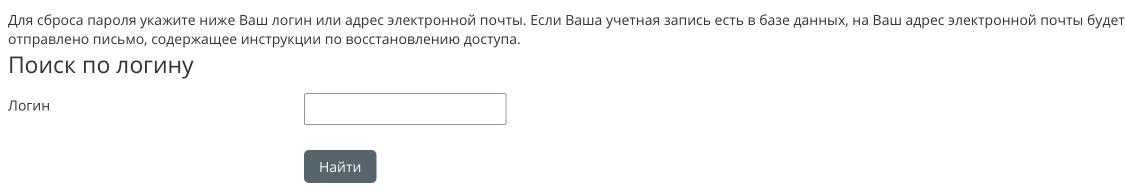 Вход и восстановление пароля в КубГМУ