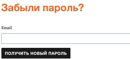 Восстановление пароля в ЛК Правительство Санкт-Петербурга