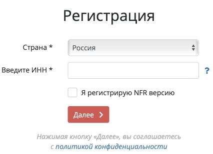 Регистрация и вход в СофтБаланс