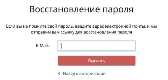 Восстановление пароля СофтБаланс