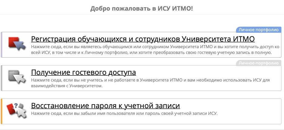 Регистрация и вход ИСУ ИТМО
