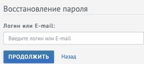 Восстановление пароля Ит Особа