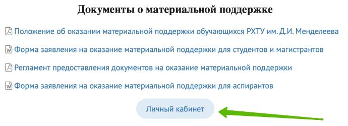 ЛК Единый портал РХТУ им. Д.И. Менделеева