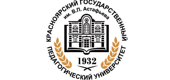 КГПУ им. В. П. Астафьева