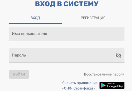 Регистрация и вход в КБР ПФДО