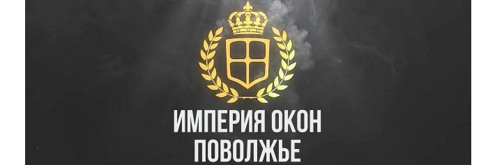 Империя Окон Поволжье