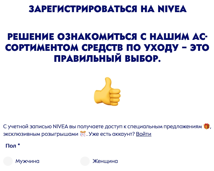 Вход и регистрация NIVEA