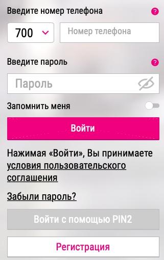 Вход и восстановление пароля О!
