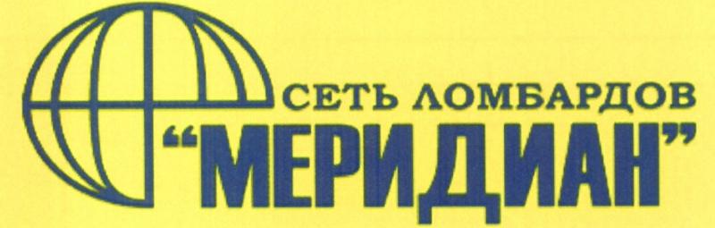 Ломбард Меридиан