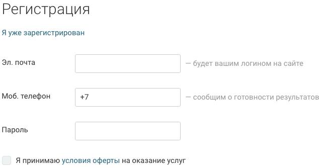 Регистарция и вход в лк Лаб4ю