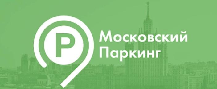 Моспаркинг